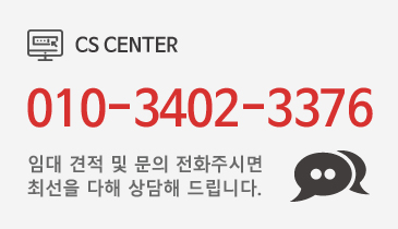 고객센터 010-3402-3376